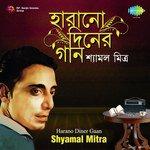 Harao Diner Gaan - Shyamal Mitra songs mp3