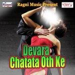 Devara Chatata Oth Ke songs mp3