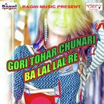 download Lahanga Me Ghusaal Bate Sanp Vivek Bawali mp3 song