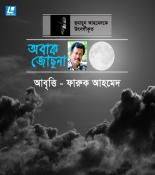 keu kotha rakheni mp3 free download