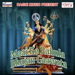 Maai Ke Rahula Bhajan Gaawata songs mp3