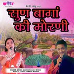 Sun Bagan Ki Morni songs mp3