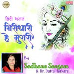 download Hari Tora Naam Sadhana Sargam,Dr. Datta Harkare mp3 song