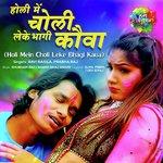 Holi Mein Choli Leke Bhagi Kaua songs mp3