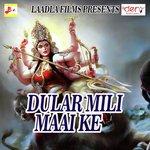 Dular Mili Maai Ke songs mp3