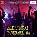 download Bhatar Mora Nahi Aaile Vinod Bihari mp3 song