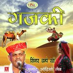 download Cycle Layo Devriyo Champe Kha,Sharda Devi mp3 song