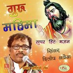 download Santo Re Mukh Par Barse Noor Bhajan Dilip Gavaiya mp3 song