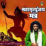 Mahamrityunjay Jaap (Hindi) songs mp3