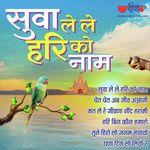 Suva Le Le Hari Ko Naam songs mp3