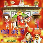 download Halo Mara Din Dayal Baba Bhajan Champa-Meti mp3 song