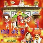 download Bhira Tari Olu Ghani Aave Champa-Meti mp3 song