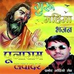 download Bharose Thare Haale Satguru Mari Naav Punaram Lavadar mp3 song