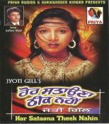 Hor Satauna Theek Nahi songs mp3