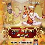 download Simru Tumko Ganesha Lalit Prajapat mp3 song