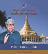 download Public Talks - Dr Babasaheb Ambedkar Diksha - Hindi - Vipassana Meditation S. N. Goenka mp3 song